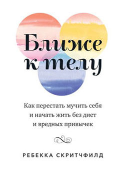 Body Kindness (Russian Edition)